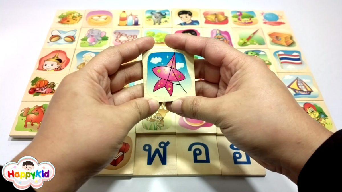 พยัญชนะไทย | ของเล่นไม้ ก ไก่ | อ่าน ก ไก่ | ท่อง ก-ฮ | Thai Alphabet