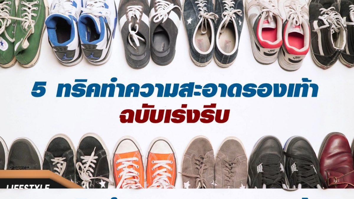 5 ทริคทำความสะอาดรองเท้าฉบับเร่งด่วน