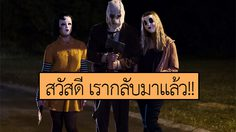 สานต่อความสยอง!! 3 ฆาตกรเดิม เพิ่มเติมคือเหยื่อรายใหม่ ในตัวอย่างซับไทย Prey at Night