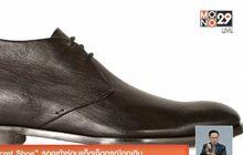 """""""Secret Shoe"""" รองเท้าซ่อนแก็ตเจ็ต กรณีฉุกเฉิน"""