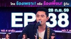 I Can See Your Voice Thailand นักร้องซ่อนแอบ 28 กันยายน 2559