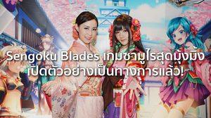Sengoku Blades