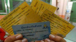 รัฐบาลยันยังไม่เลิก 'บัตรทอง' ปชช.ยังได้รับสิทธิ์ตามเดิม