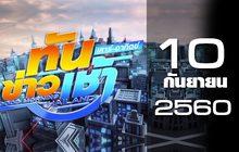 ทันข่าวเช้า เสาร์ -อาทิตย์ Good Morning Thailand 10-09-60
