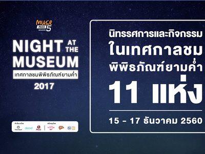 1 ปีมีครั้งเดียว! ชวนเที่ยวพิพิธภัณฑ์ยามค่ำNight at the Museum 2017