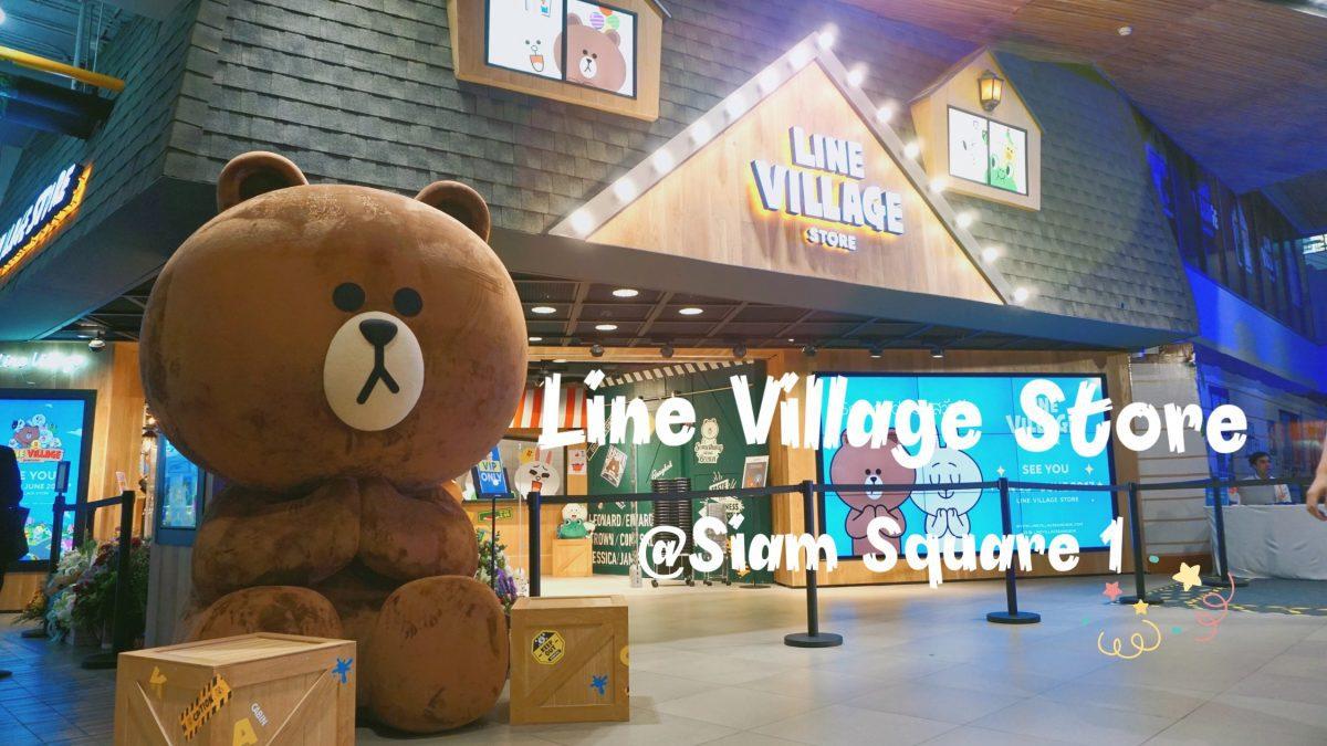 LINE VILLAGE Store สาขาแรกของเมืองไทย