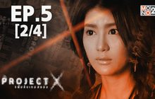 Project X แฟ้มลับเกมสยอง EP.05 [2/4]