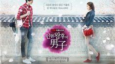 เรื่องย่อซีรีส์เกาหลี Queen In Hyun's Man