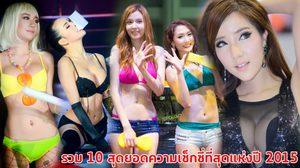 10 อันดับงาน ปาร์ตี้ สาวเซ็กซี่ ที่สุดแห่งปี 2015