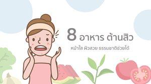 8 อาหารต้านสิว หน้าใส ผิวสวย ธรรมชาติช่วยได้!