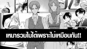 ไขข้อข้องใจ Dojinshi18+ ไม่เหมือนโดจินธรรมดาตรงไหน!?
