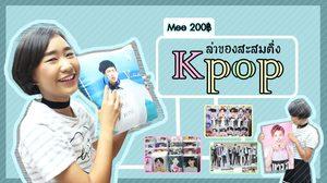 เอาใจติ่งเกาหลี MEE 200 ตอน ล่าของสะสมติ่ง K-POP