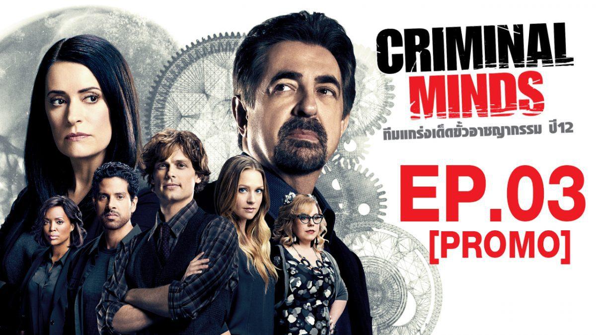 Criminal Mind ทีมแกร่งเด็ดขั้วอาชญากรรม ปี12 EP.3 [PROMO]