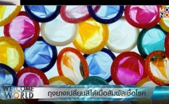 ถุงยางเปลี่ยนสีได้เมื่อสัมผัสเชื้อโรค