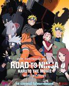 Naruto the Movie: Road to Ninja นารูโตะ ตำนานวายุสลาตัน เดอะมูฟวี่ พลิกมิติผ่าวิถีนินจา