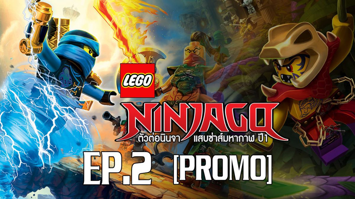 Lego Ninjago มหัศจรรย์อัศวินเลโก้ S1 EP.2 [PROMO]