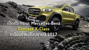 คลิปเปิดตัว กระบะ Mercedes-Benz Concept X-Class ของจริง มาแน่นอนปลายปี 2017