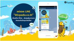 ตอบโจทย์เรื่องเที่ยว แอฟเดียวเอาอยู่กับ Expedia LINE Bot