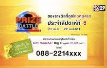 ประกาศผลผู้โชคดีในกิจกรรม Prize Battle ของสัปดาห์ที่ 6