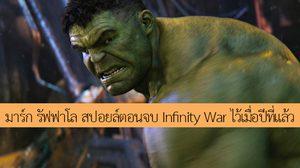 ไม่ใช่การแสดง แต่เป็นเรื่องจริง!! มาร์ก รัฟฟาโล สปอยล์ตอนจบ Infinity War ไว้เมื่อปีที่แล้ว