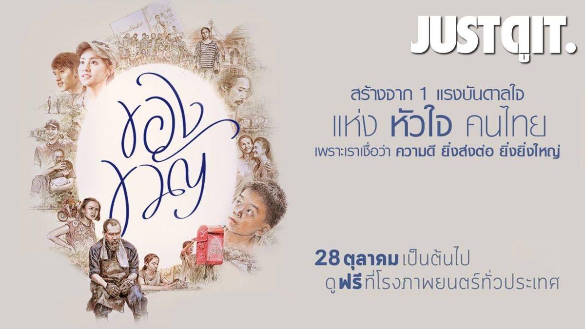 """ชวนชม """"ของขวัญ"""" ภาพยนตร์จาก 1 แรงบันดาลใจแห่งหัวใจคนไทย #JUSTดูIT"""