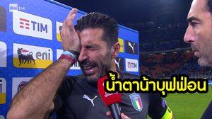 ทีมชาติอิตาลี ตกรอบ