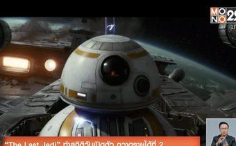 """""""The Last Jedi"""" ทำสถิติวันเปิดตัว กวาดรายได้ที่ 2"""
