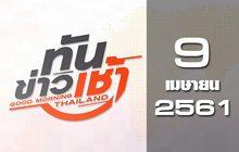 ทันข่าวเช้า Good Morning Thailand 09-04-61