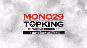 เสาร์นี้!! เตรียมระเบิดความมันส์ ท็อปคิงส์เวิลด์ซีรี่ 2017 ทางช่อง MONO29