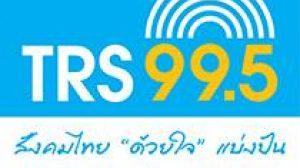 สถานีจราจรเพื่อสังคม FM 99.5 MHz