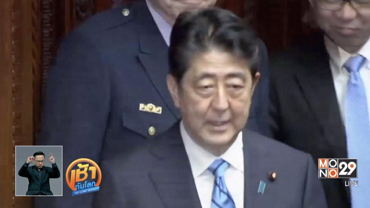 นายกฯ ญี่ปุ่นยุบสภา-เริ่มหาเสียงเลือกตั้ง