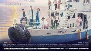 เรื่องย่อซีรีส์เกาหลี Hospital Ship