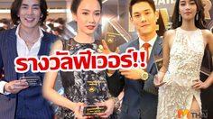 ฟีเวอร์ อวอร์ด 2017 อั้ม คว้า นักแสดงนำหญิง!! เอส-ดีเจฉอด กวาด 4 รางวัล