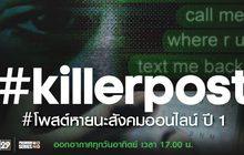 #Killerpost #โพสต์หายนะสังคมออนไลน์ ปี 1