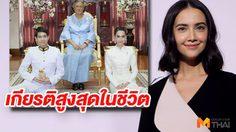 ซาร่า ปลื้มน้ำตาคลอ! รับพระราชทานน้ำสังข์จากสมเด็จพระเทพฯ ได้ฤกษ์แต่ง เอ็ม ครบรอบรัก 15 ปี