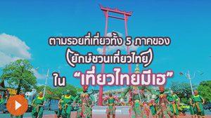 """ตามรอยที่เที่ยวทั้ง 5 ภาคของ ยักษ์ชวนเที่ยวไทย ใน """"เที่ยวไทยมีเฮ"""""""