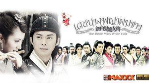 เดชนางพญาผมขาว (2012) [พากย์ไทย]