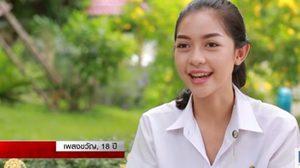 เพลงขวัญ สาวสวยหน้าไทย #TeamLukkade The face thailand 3