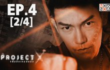 Project X แฟ้มลับเกมสยอง EP.04 [2/4]