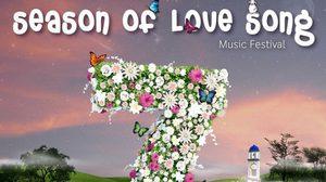 ประกาศผลผู้ได้รับบัตรคอนเสิร์ต Season Of Love Song Music Festival 7