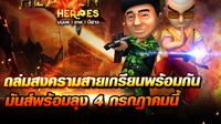 หวิดถูกอุ้ม !! Heaven Heroes ย้ำยังปลอดภัยดี เปิดแน่ 4 กรกฎาคมนี้ !!