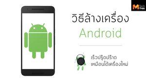 ล้างเครื่อง Android รับปีใหม่ให้เร็วปรู๊ดปร๊าดกันดีกว่า