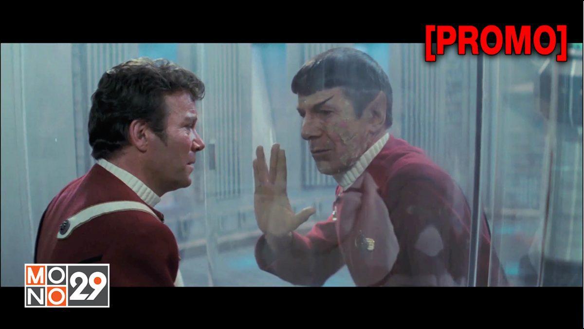 Star Trek II :The Wrath  of Khan สตาร์เทรค 2 : ศึกสลัดอวกาศ [PROMO]