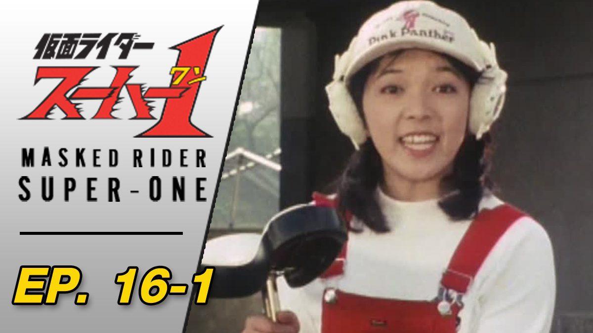 Masked Rider Super One ตอนที่ 16-1