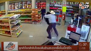 ใจโคตรเด็ด ! ลูกค้าใจกล้าช่วยพนักงานจับโจรปล้นร้านสะดวกซื้อส่งตำรวจ