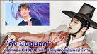 """""""คัง มินฮยอก"""" หนุ่มหน้าเป๊ะ-ฝีมือปัง! มือกลอง CNBLUE และ ฮันรยูสตาร์ผู้เปล่งประกาย"""