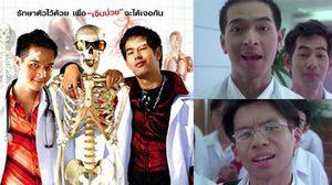 ชมเต็มเรื่องถูกลิขสิทธิ์!! พอล ภัทรพล ต้องเลือก ช่วยคนหรือจบแพทย์ ในหนังไทยเรื่อง หมอเจ็บ