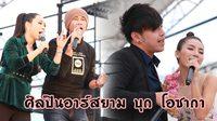 ศิลปินอาร์สยาม ยกทัพบุก 'งานเทศกาลไทย ณ นครโอซากา'