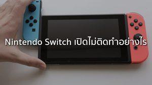 Nintendo Switch เปิดไม่ติดทำอย่างไร ไม่ต้องตกใจ แก้ง่ายมาก!
