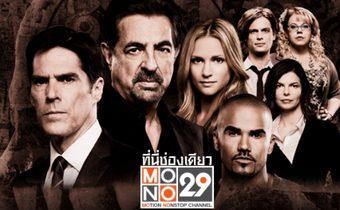 Criminal Minds ทีมแกร่งเด็ดขั้วอาชญากรรม ปี 8